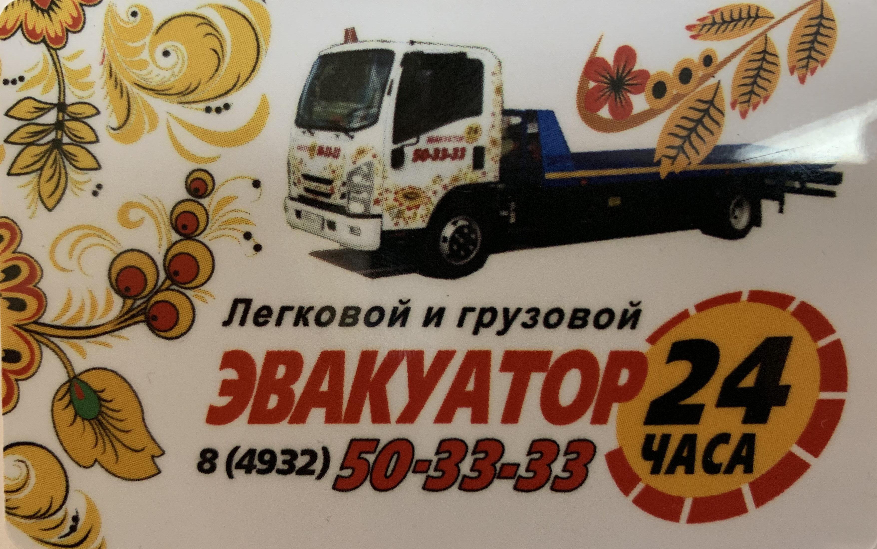 Фото карты клиента «Эвакуаторы 50-33-33»