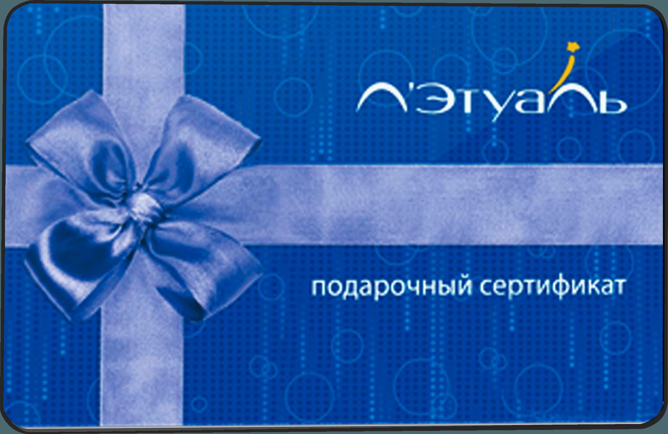 Фото подарочного сертификата Лэтуаль